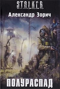 Зорич Александр - Полураспад