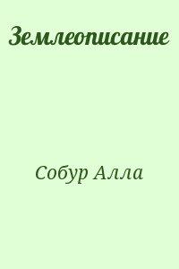 Собур Алла - Землеописание