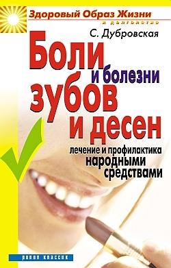 Дубровская Светлана - Боли и болезни зубов и десен. Лечение и профилактика народными средствами