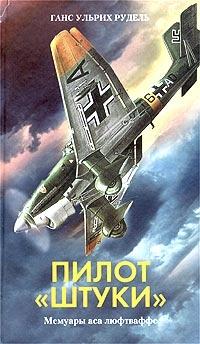 Ганс-Ульрих Рудель - Пилот «штуки»