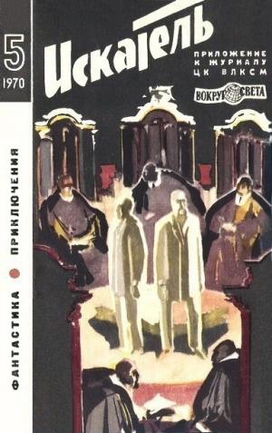 Адамов Аркадий, Златкин В., Бельяр Октав - Искатель. 1970. Выпуск №5