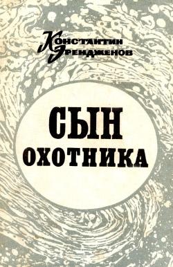 Эрендженов Константин - Сын охотника