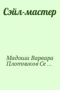 Мадоши Варвара, Плотников Сергей - Сэйл-мастер