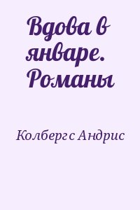 Колбергс Андрис - Вдова в январе. Романы