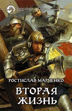 Марченко Ростислав - Вторая жизнь