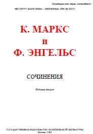 Маркс Карл, Энгельс Фридрих, К Маркс и Ф Энгельс - Собрание сочинений, том 16