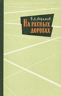 Абрамов Василий - На ратных дорогах