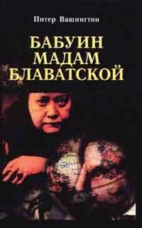 Вашингтон Питер - Бабуин мадам Блаватской