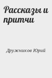 Дружников Юрий - Рассказы и притчи