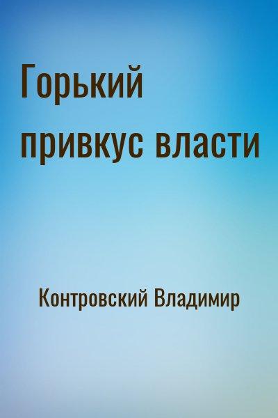 Контровский Владимир - Горький привкус власти