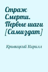 Кривицкий Кирилл - Страж Смерти. Первые шаги [Самиздат]