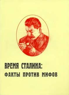 Пыхалов Игорь - Время Сталина: факты против мифов