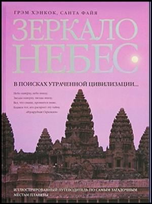 Хэнкок Грэм , Файя  Санта - Зеркало небес. В поисках утраченной цивилизации...