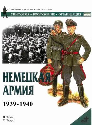 Томас Найджел - Немецкая армия 1939-1940