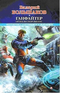 Большаков Валерий - Ганфайтер. Огонь на поражение