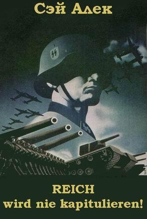 Сэй Алек - Reich wird nie kapitulieren!