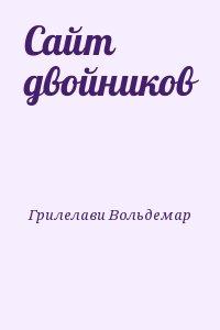 Грилелави Вольдемар - Сайт двойников