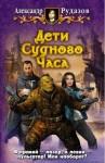 Рудазов Александр - Дети Судного Часа