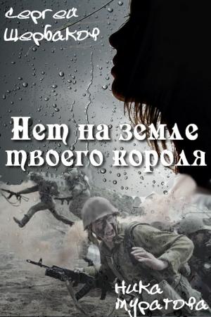 Щербаков  Сергей, Муратова Сергей - Нет на земле твоего короля. Часть 2