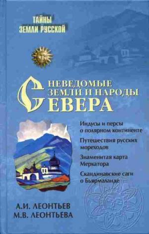 Леонтьев Александр, Леонтьева Марина - Неведомые земли и народы Севера