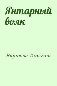 Нартова Татьяна - Янтарный волк
