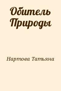Нартова Татьяна - Обитель Природы