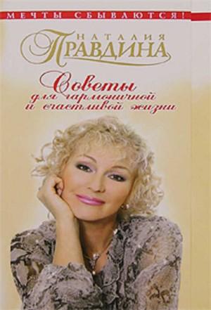 Правдина Наталия - Советы для гармоничной и счастливой жизни
