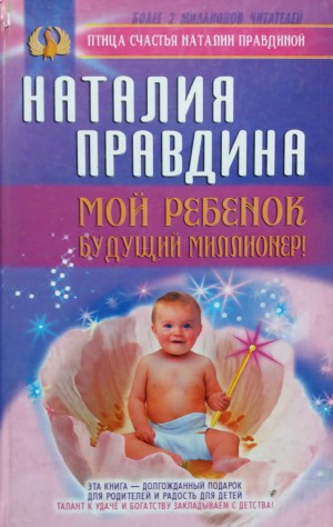 Правдина Наталия - Мой ребенок  - будущий миллионер