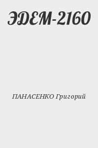 ПАНАСЕНКО Григорий - ЭДЕМ-2160