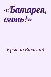 Крысов Василий - «Батарея, огонь!»