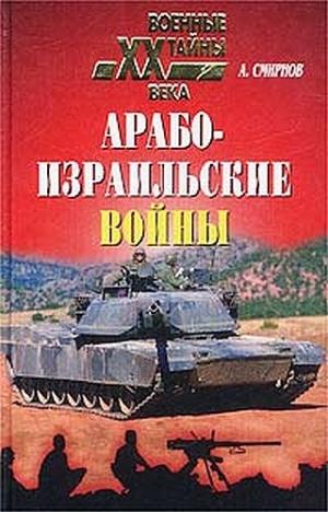 Смирнов  Алексей - Арабо-израильские войны