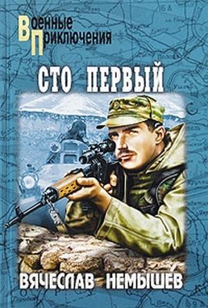 Немышев Вячеслав - Сто первый. Буча - военный квартет