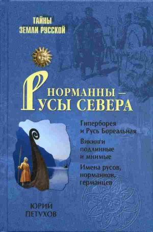 Петухов Юрий - Норманны — Русы Севера