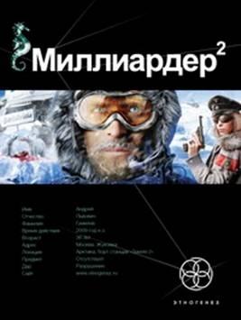 Бенедиктов Кирилл, Кондратьева Е. - Арктический гамбит