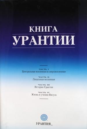 жители Небесные - Книга Урантии