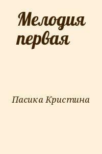 Пасика Кристина - Мелодия первая