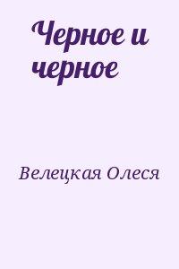 Велецкая Олеся - Черное и черное