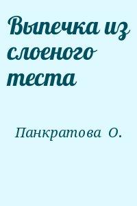 Панкратова  О. - Выпечка из слоеного теста