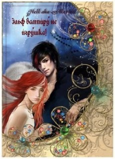 Беседина Елена - Эльф вампиру не игрушка!