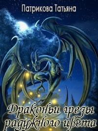 Патрикова Татьяна - Драконьи грезы разужного цвета