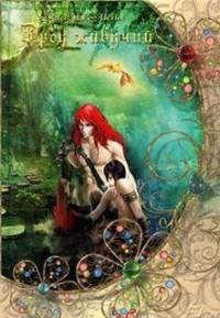 Беседина Елена - Дроу живучий