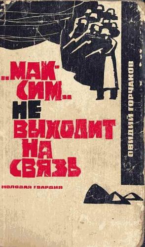Горчаков Овидий - Максим не выходит на связь