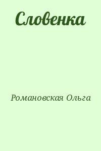 Романовская Ольга - Словенка