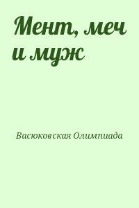 Васюковская Олимпиада - Мент, меч и муж