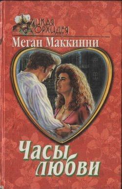 Маккинни Меган - Часы любви