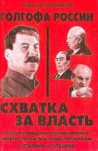 Козенков Юрий - Голгофа России Схватка за власть