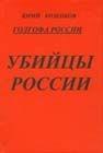 Козенков Юрий - Голгофа России Убийцы России