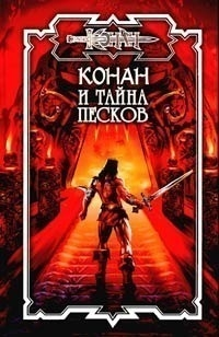 Брайан Дуглас - Тайна песков