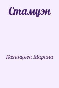 Казанцева Марина - Стамуэн