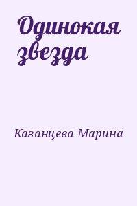 Казанцева Марина - Одинокая звезда